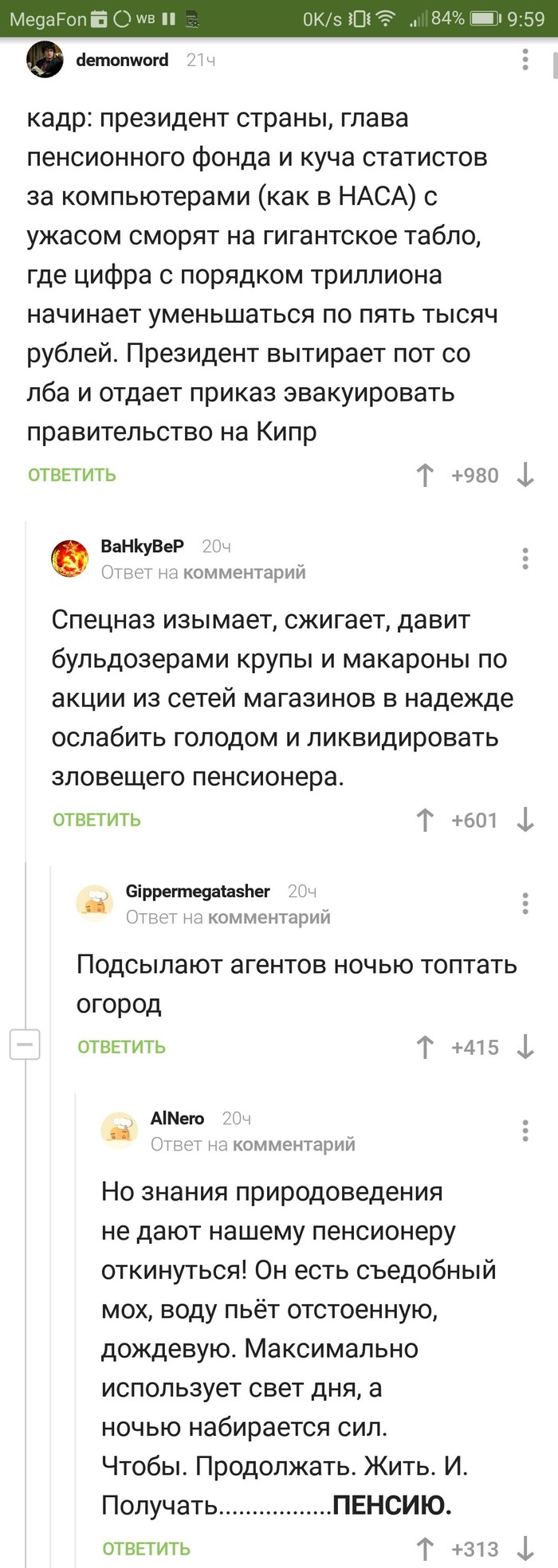 Последний пенсионер Комментарии, Пенсия, Партизаны, Длиннопост