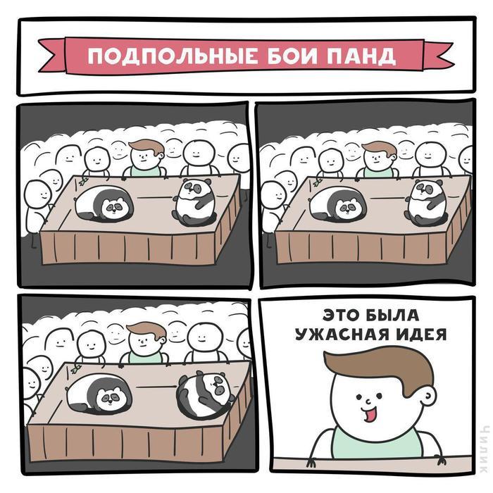 Подпольные бои панд Панды захватят мир, Юмор, Комиксы, Twitter, Чилик