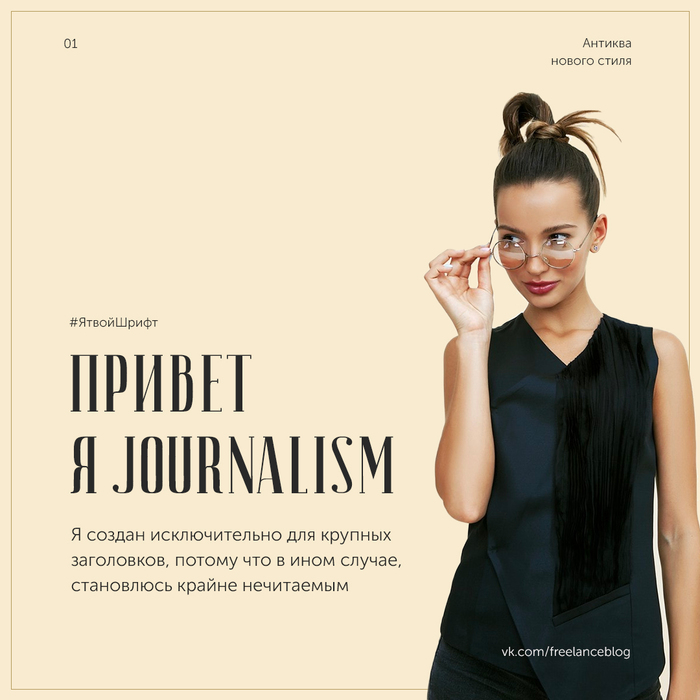 Рубрика «Шрифт недели».Journalism Дизайн, Шрифт, Photoshop, Кириллица, Длиннопост