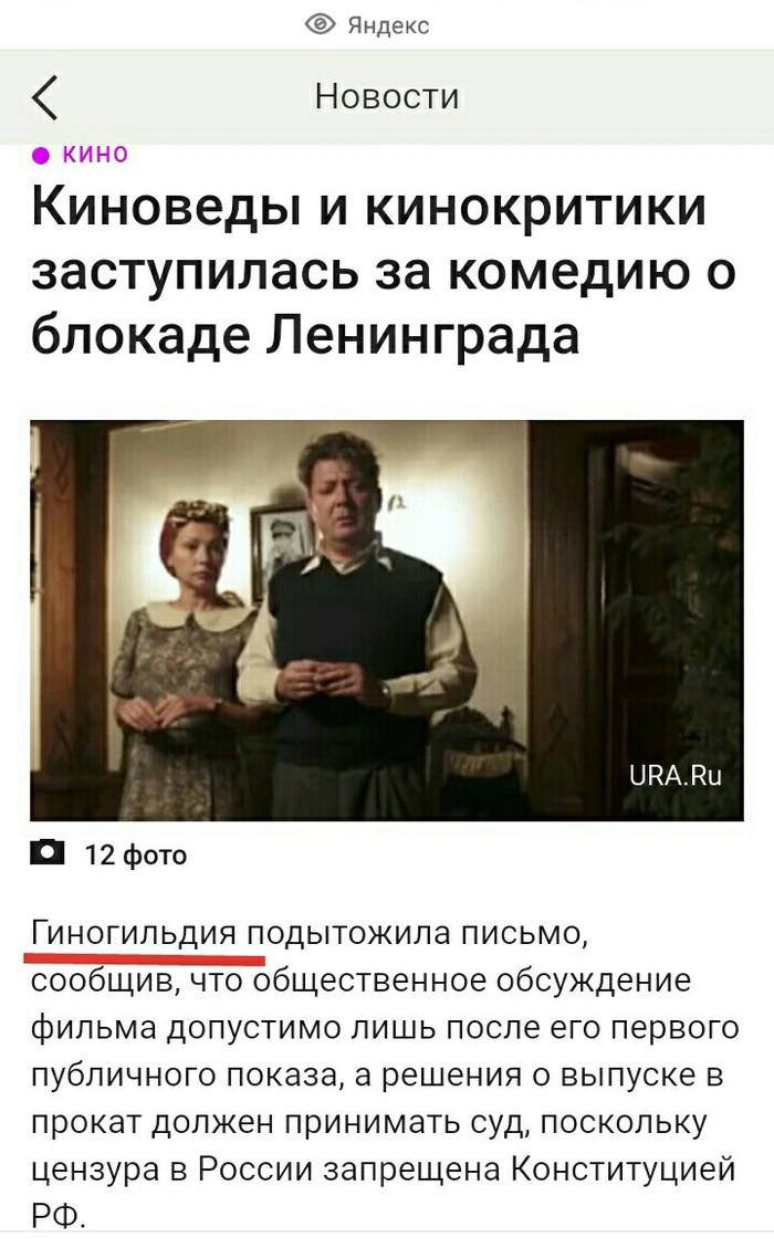 Опечаточка по Фрейду Новости, Блокада Ленинграда, Фильмы