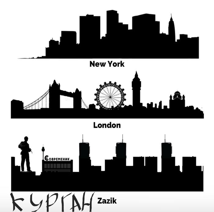 Нью-Йорк, Лондон...Курган.