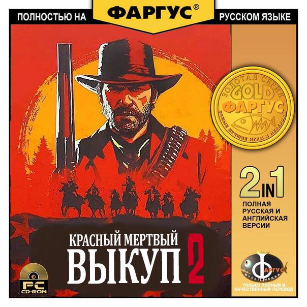 В интернет-магазине MediaMarkt появилась PC-версия вестерна Red Dead Redemption 2 Слухи, RED DEAD redemption, Юмор