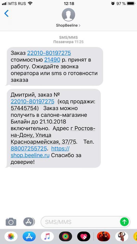 Высочайший сервис Билайна Билайн, Плохой сервис, Покупка, Длиннопост, Ростов-На-Дону, Негатив