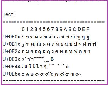 Теряются некоторые символы тайского языка Thai, Unicode