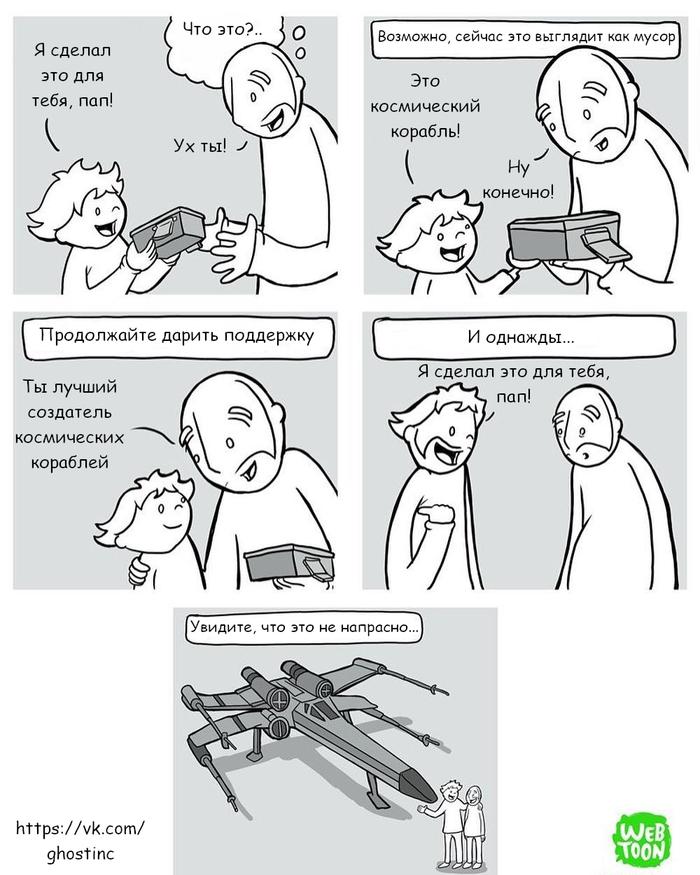 Поддержка Комиксы, Перевел сам, Lunarbaboon, Поддержка, Космический корабль