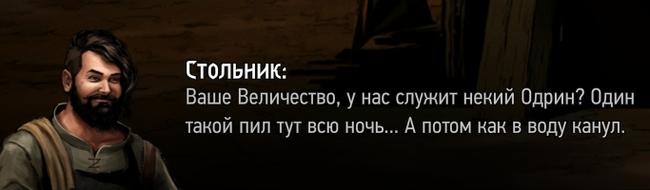 Одрин The Witcher 3:Wild Hunt, Ведьмак 2, Ведьмак 3, Thronebreaker, CD Projekt, Одрин