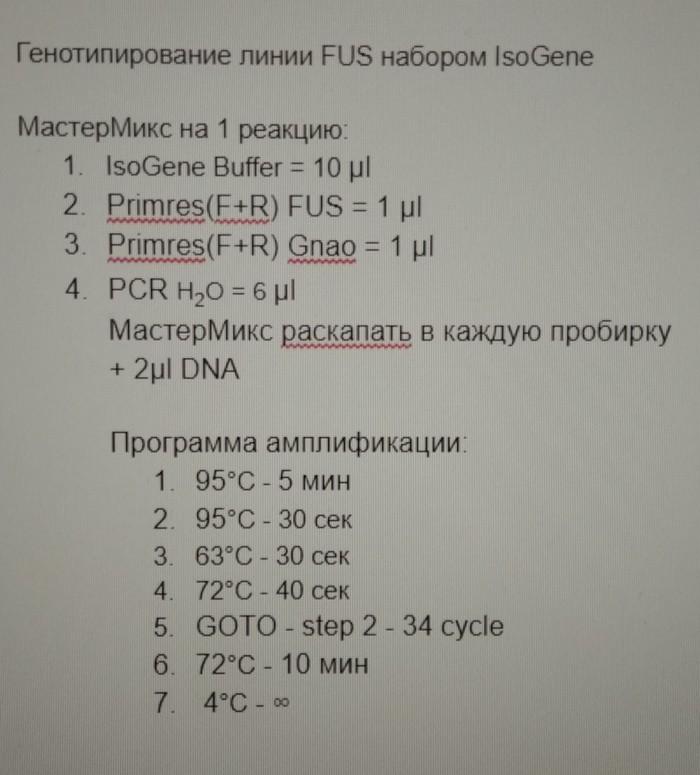ПЦР, шо цэ такэ? Пцр, Генетика, Молекулярная биология, Длиннопост
