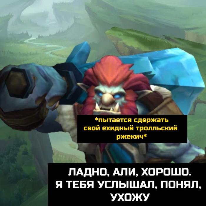 Бычьи шутки Lol, League of Legends, Мемы, Длиннопост
