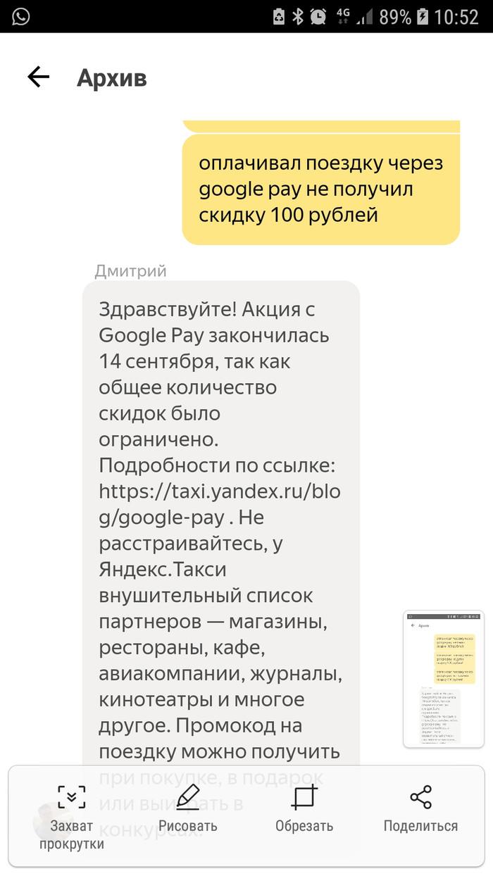 Обман Яндекс.Такси развод с Google Pay и скидкой Яндекс такси, Обман, Google pay, Длиннопост