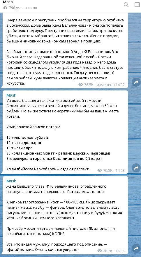 Последнее сообщение эпично!:) MASH, Бельянинов, Ограбление, Скриншот, Telegram