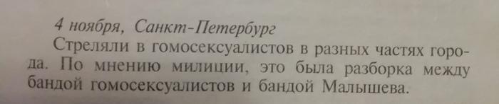 Банда кого?... Простите Гомосексуализм, Банда, Разборки, Санкт-Петербург