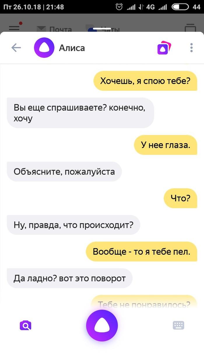 Из бесед с Алисой Алиса, Яндекс Алиса, Голосовой помощник, Скриншот, Длиннопост