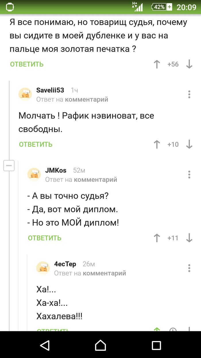Хаха! Комментарии на Пикабу, Юмор, Скриншот, Елена Хахалева