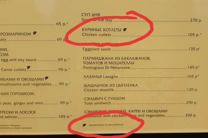 Курица без мяса или троллинг от заведения? Курица, Вегетарианство, Санкт-Петербург, Ресторан, Общепит