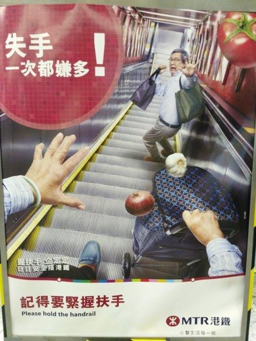 Социальная реклама в метро Гонконга Китай, Китайцы, Гонконг, Социальная реклама, Азия, Метро, Длиннопост