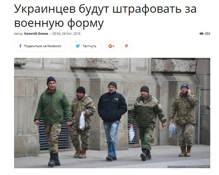 """Охота на """"лыцарей света"""". Украина, АТО, Политика, Лыцари света, Охота, Скриншот, УкроСМИ"""