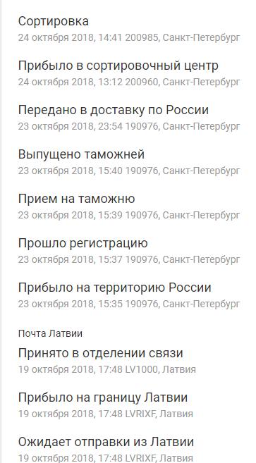 И еще раз про почту России Почта России, Сервис