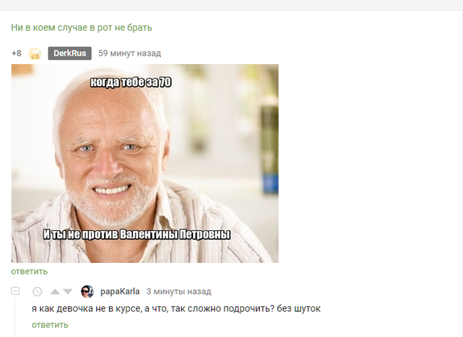 Вопрос который меня в тупик загнал )) Вопрос, Комментарии на Пикабу, Скриншот
