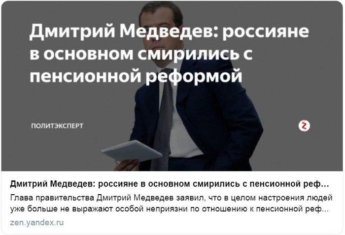 Определение. Alexey43, Копипаста, Дмитрий Медведев, Россияне, Пенсия, Пенсионная реформа, Политика
