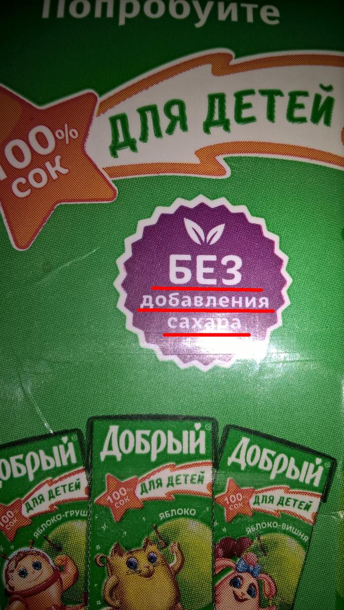Чего-то я не понимаю Сок, Сахар, Добрый, Томатный сок, Непонятно, Длиннопост