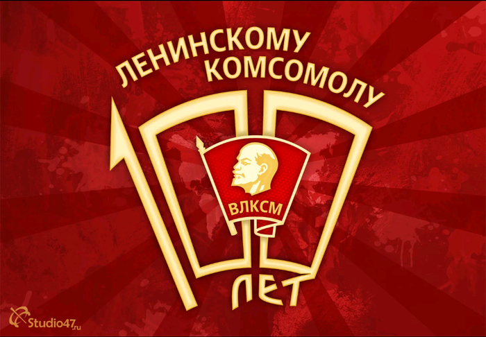 Со 100-ем Комсомола!!!! Ура товарищи!!!!