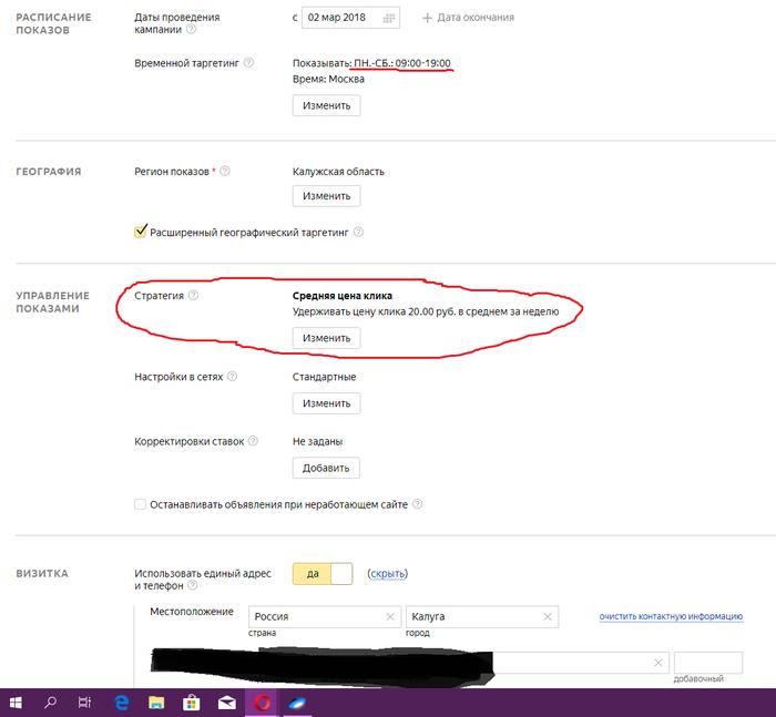 Директ запустили, только деньги слил... Яндекс директ, Реклама, Инструкция, Длиннопост