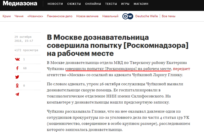 Попытка роскомнадзора Новости, Попытка роскомнадзора