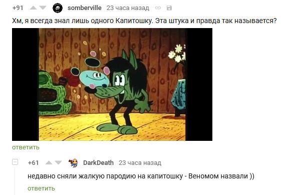 Капитошка Капитошка, Веном, Комментарии на Пикабу, Скриншот, Комментарии