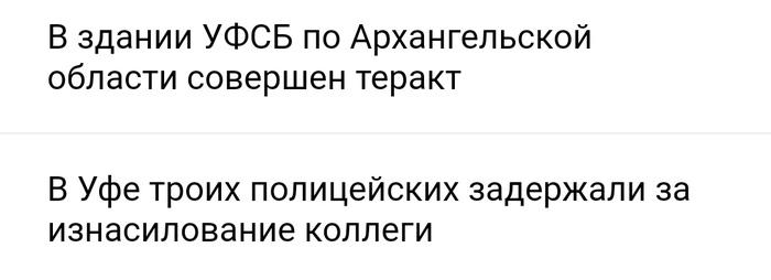 Моя милиция меня бережёт Новости, ФСБ, Полиция, Изнасилование, Архангельск, Уфа
