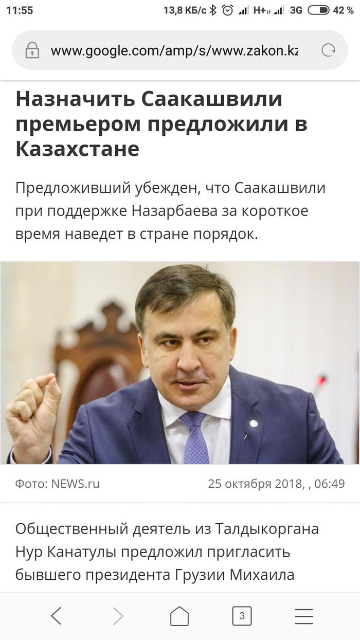 Спасибо , не надо Политика, Саакашвили, Казахстан
