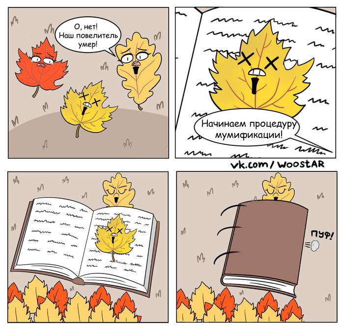 Древний обычай Комиксы, Осень, Мумия, Природа, Woostar