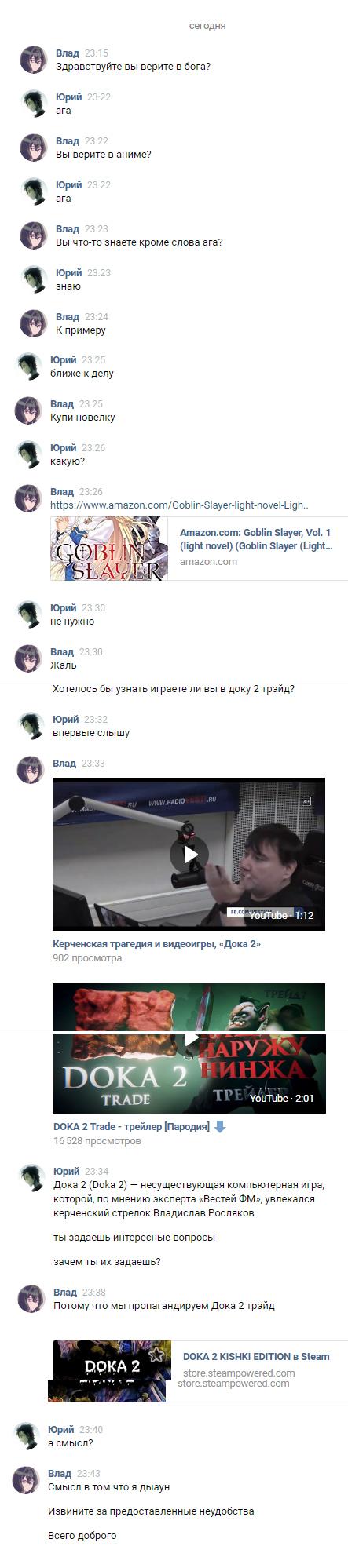 Что это было? Аниме, Длиннопост, Скриншот, Doka 2, Юмор, ВКонтакте, Переписка, Спам