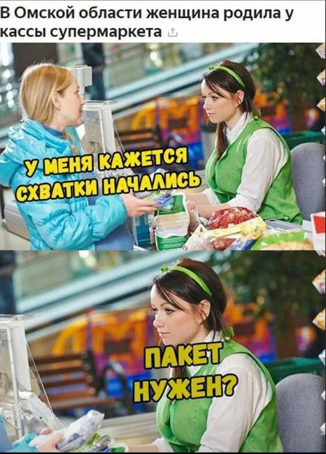 Шоколадку по акции не желаете? Омск, Магазин, Беременность