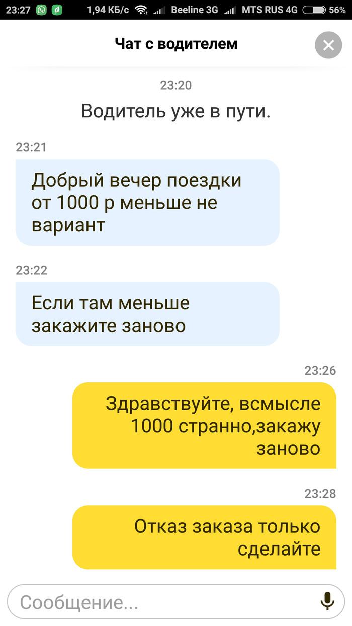 Яндекс Шмандекс Яндекс, На что надеялся, Таксист