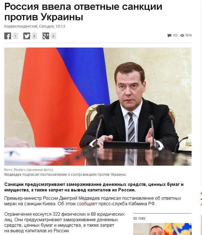 Россия ввела ответные санкции против Украины Украина, Политика, Санкции, Геополитика, Правительство