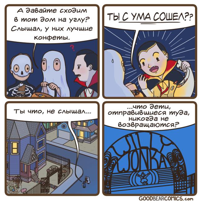 Ночь Хэллоуина. Комиксы, Перевод, Goodbearcomics, Хэллоуин, Конфеты, Перевел сам