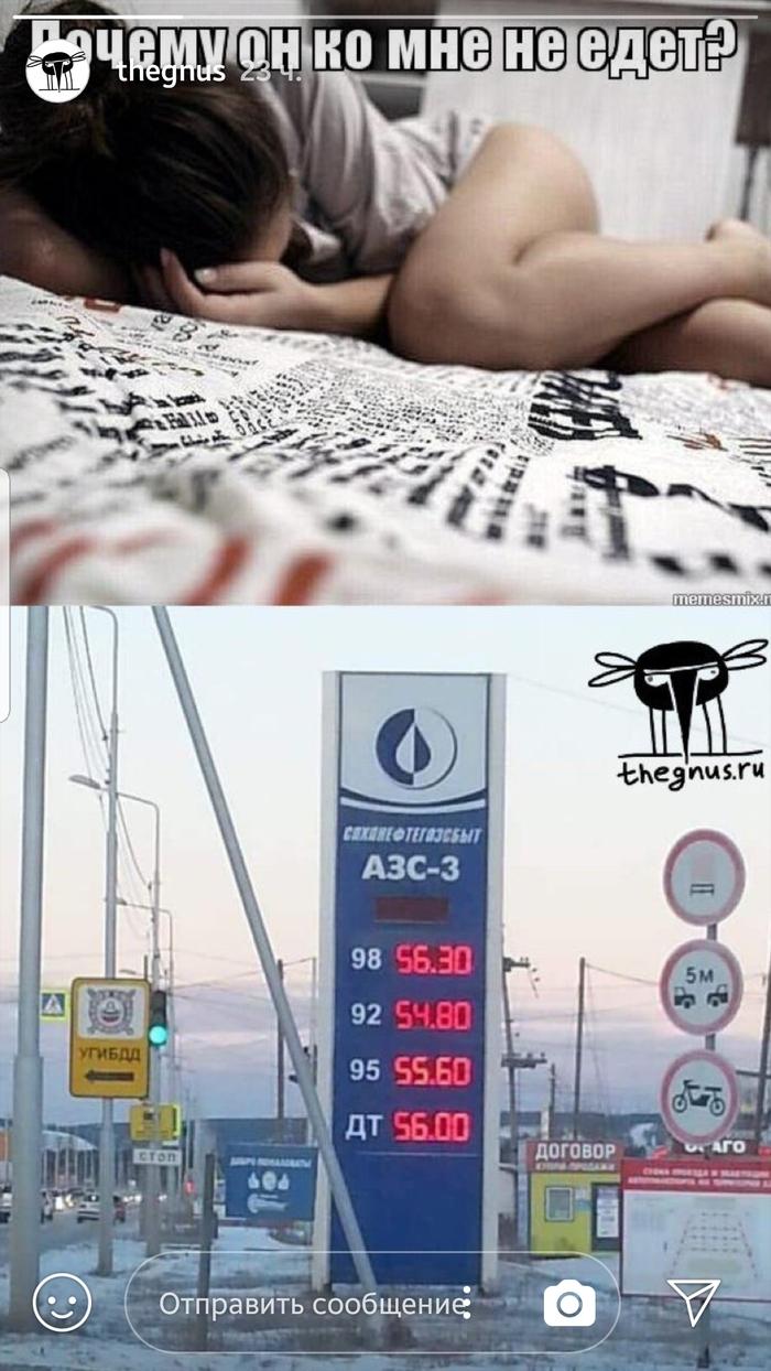 В Якутии вновь подорожал бензин