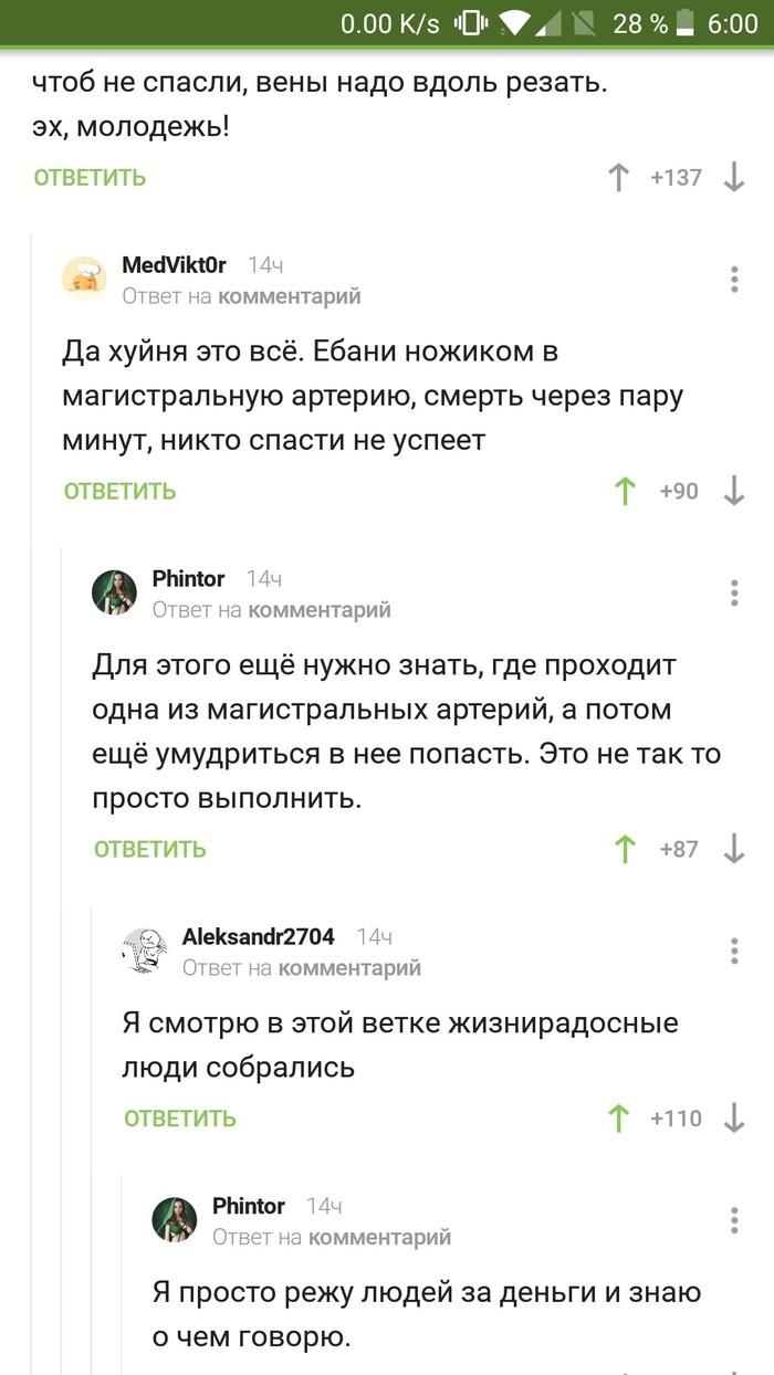 Жизнерадостные люди Комментарии на Пикабу, Скриншот