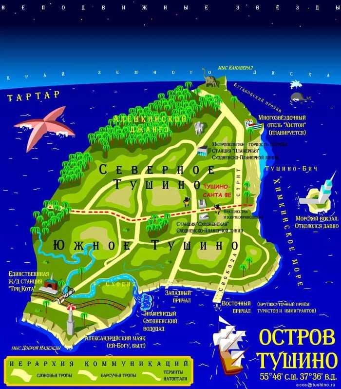 Карта мира, остров Тушино