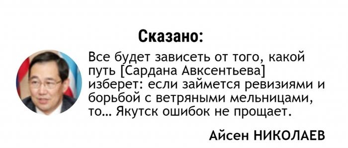 На что намекает Глава Якутии мэру Якутска? Сардана Авксентьева, Мэр, Якутск