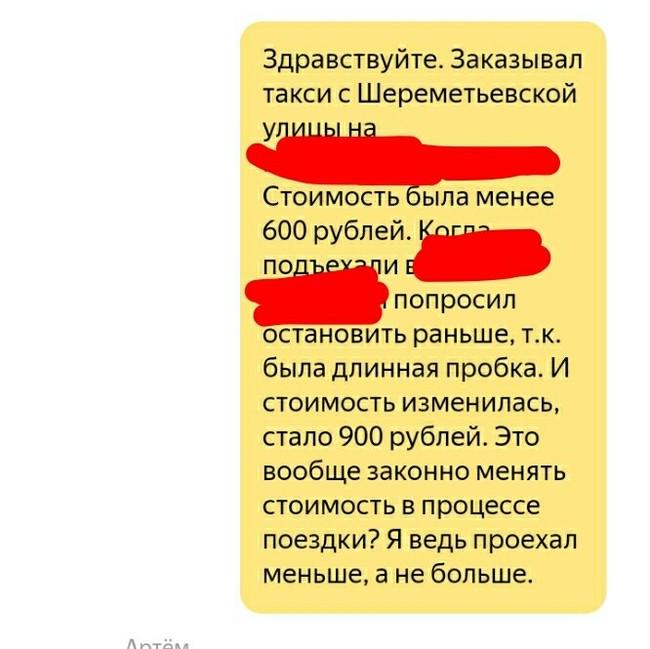 Несправедливость от Яндекс.Такси Яндекс такси, Такси, Негатив