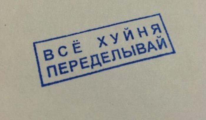 Когда в детстве не учил русские пословицы и поговорки... Рукожоп, Неудача, Мат, Гифка