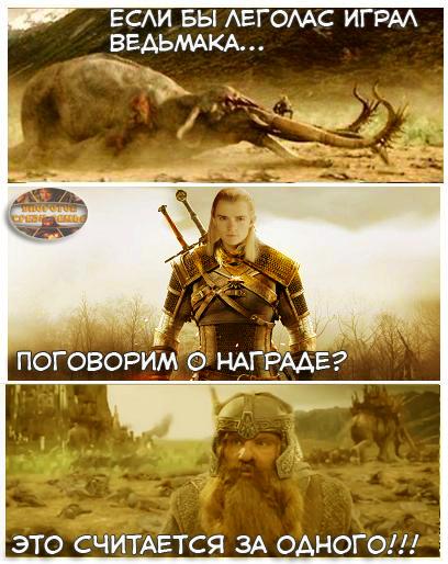 Если бы Леголас играл Ведьмака