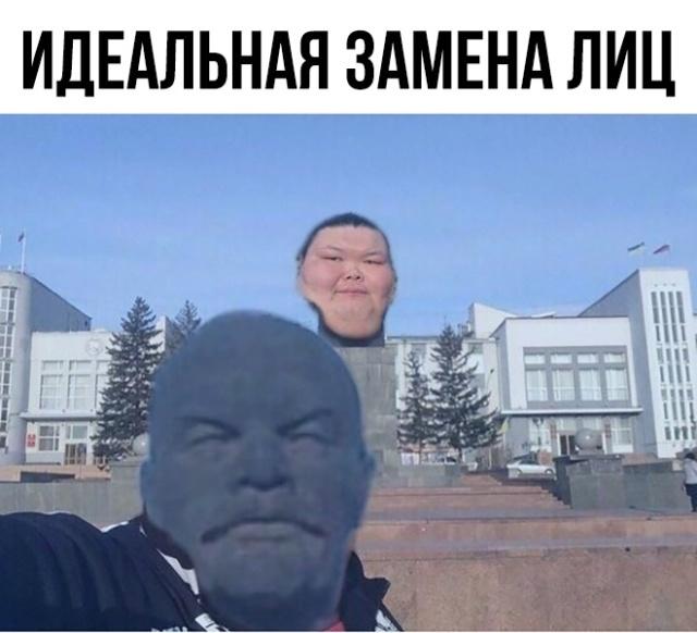 Верни Ильича на место!