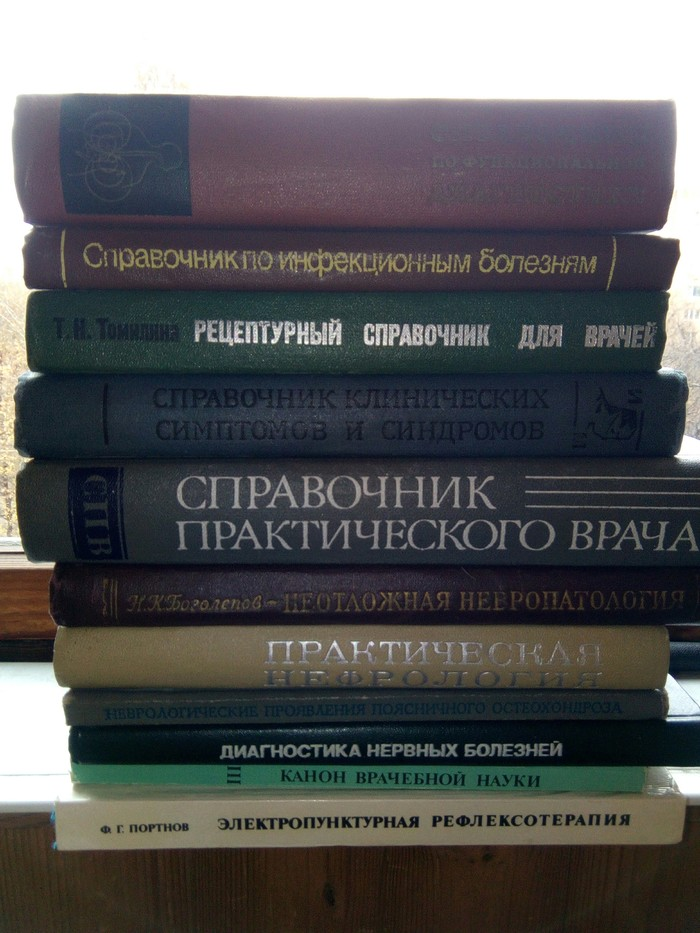 Отдам книги по медицине Медицина, Книги, Отдам, Без рейтинга