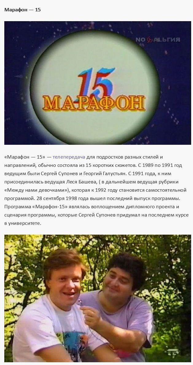Популярные ток-шоу и телепередачи 90-х годов Длиннопост, Телевидение, Передача, Обзор