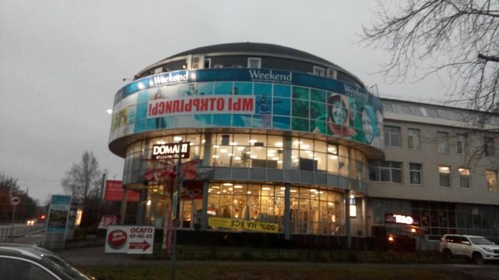 Реклама в Архангельске
