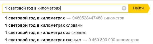 Яндекс выдает не всегда верные решения на запросы Космос, Яндекс поиск, Световой год, Километр, Скорость света
