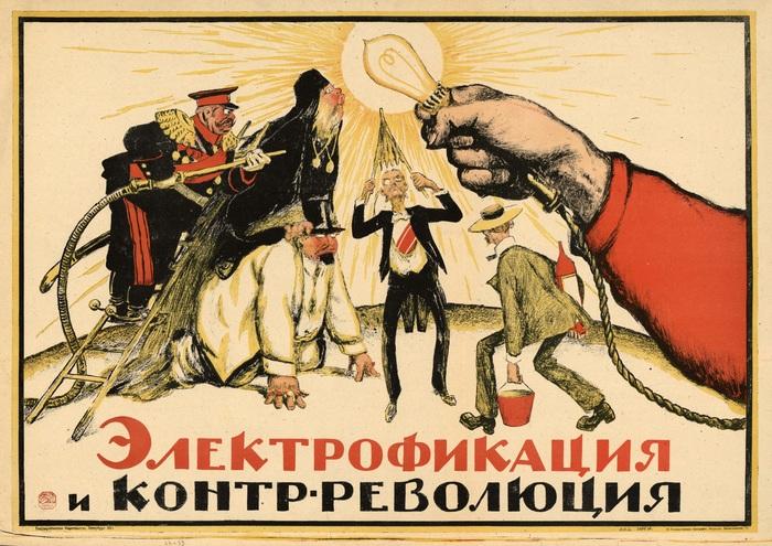 «Электрофикация и контрреволюция». РСФСР, 1921