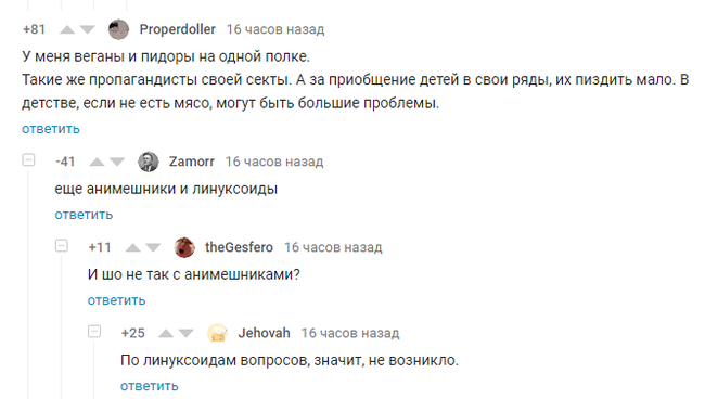 Пикабу ненавистный Комментарии, Комментарии на Пикабу, Ненависть, Линуксоиды, Анимешник, Скриншот